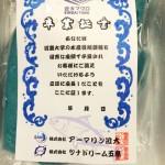 長崎県五島市へふるさと納税で近代マグロをもらっちゃったよ!