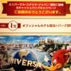 USJ貸切招待当選!我が家のレクリエーション隊長が考える1泊2日大阪の旅