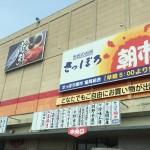 2015年北海道旅行記③!『3日目』 さっぽろ朝市散策