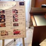 2015夏休み⑤インターコンチネンタル東京ベイ 焼肉トラジ ILSIMでランチ